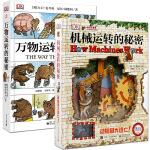 正版现货 DK万物运转的秘密+机械运转的秘密儿童书籍 青少年物理入门书科普百科书 大卫麦考利 电子工
