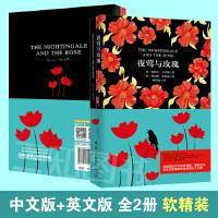 夜莺与玫瑰 王尔德 林徽因译 中英文双语对照读物英汉对照小说原版原著世界名著小说全译本中英文对照版书