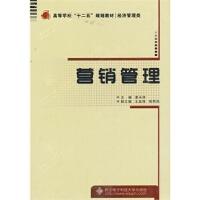 【RT4】营销管理 夏永林著 西安电子科技大学出版社 9787560631202