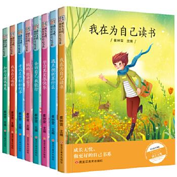 做更好的自己全8册 小学生课外阅读书籍儿童故事书 三四年级课外书