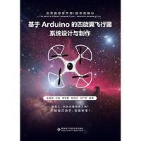 基于Arduino的四旋翼飞行器系统设计与制作 朱良谊 9787560651590