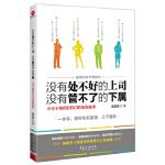 没有处不好的上司,没有管不了的下属 阳亚菲 广东省出版集团,广东经济出版社