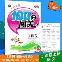 2019秋 黄冈100分闯关2年级二年级语文上册人教版 (内配试卷+答案)
