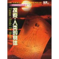 【旧书二手书9成新】探索 人类的身体 (英)克莱波尼 ,陈伟 9787802060289 光明日报出版社