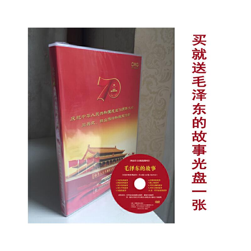 正版 2019年国庆阅兵2DVD视频光盘 珍藏版 国庆期间可发货 官方正版 闪电发货