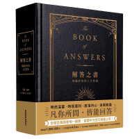 现货 答案之书台版 解答之��(柔�y皮面�C金+方背穿�精�b) 卡�_.波特 三采文化出版