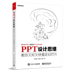 PPT设计思维:教你又好又快搞定幻灯片(全彩)