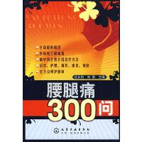 腰腿痛300问 仇长利,刘刚 9787122024084