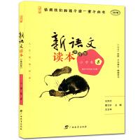 新语文读本 小学卷8 第四版 适用于四年级下学期 小学语文同步课外阅读辅导