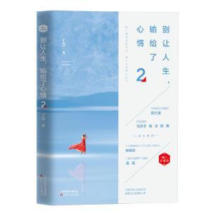 包邮 别让人生,输给了心情2(暖心珍藏版)丁浩著  情绪管理  情商修炼书籍 成功与励志