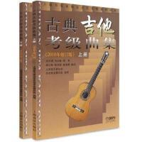 正版古典吉他考级曲集上下册(2010年修订版)上海音乐家协会音乐古典吉他考级教程书上海音乐出版社