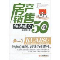 【二手旧书9成新正版现货】房产销售快速成交50招华英雄9787513612555中国经济出版社
