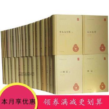 正版中华国学文库全集全套全57种87册中华书局国学书籍全套中华