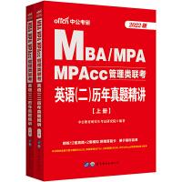 中公教育2020MBA、MPA、MPAcc管理类联考mba英语二历年真题精讲