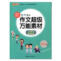 2019版PASS绿卡图书 晨读晚记高中语文作文超级*素材 全彩版