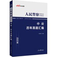 中公教育2019人民警察考试用书申论历年真题汇编