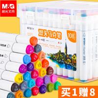 晨光油性马克笔手绘设计套装学生马克笔水彩色笔套装12色24色36色48色60双头肤色动漫专用酒精油性记号笔画笔