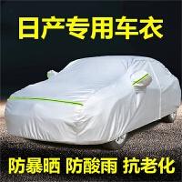 东风日产尼桑新轩逸逍客天籁蓝鸟骐达劲客车衣车罩防晒防雨汽车套
