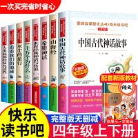 【预售】快乐读书吧四年级下册全套6册 细菌世界历险记穿过地平线地球的故事森林报正版小学生必读课外阅读书籍四年级必读经典