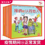 长大我ZUI棒・儿童健康心理与完 美人格塑造图画书:人际交往篇(套装共5册)儿童心灵成长彩绘注音图画书绘本 3-6-7