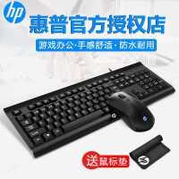 【惠普�Yu店】HP/惠普km100有��I�P鼠�颂籽b�_式�P�本��X通用游�蜣k公家用商�胀饨�USB打字防水�I鼠