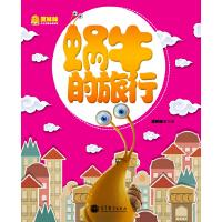 笑眯眯少儿汉语绘本读物--蜗牛的旅行(点读版)(可配洪恩点读笔使用)