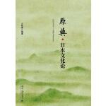 原典・日本文化论