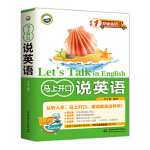 马上开口说英语(1分钟英语)