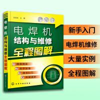 电焊机结构与维修全程图解 电焊机维修技术教程书 电焊机电路与元器件的识读与维修 电焊机维修书