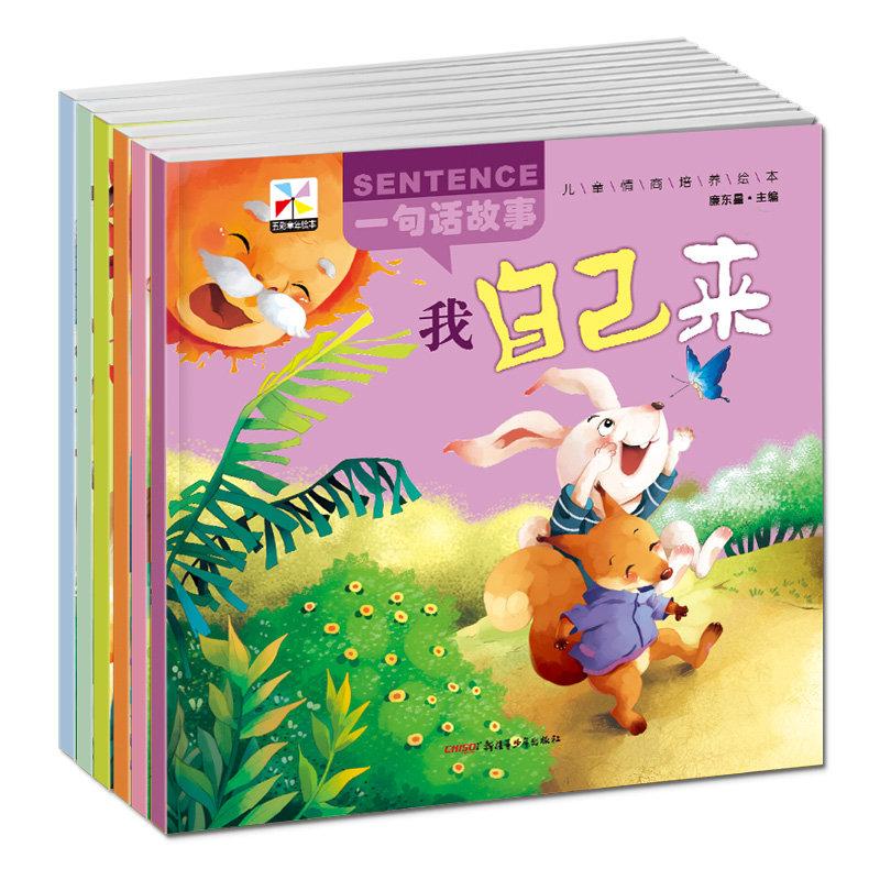 儿童绘本3-4-5-6-7岁幼儿园大中小班带拼音字大 幼儿睡前故事书 适合