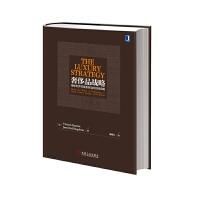 奢侈品战略:揭秘世界奢侈品的品牌战略(原书第2版)(精装)
