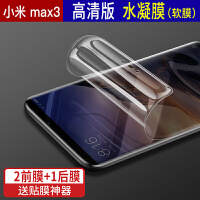 小米max3钢化水凝膜max3手机膜原装软膜厂高清保护贴膜全屏覆盖纳米防爆摔指纹玻璃屏幕抗蓝光 max3【高清版 水凝