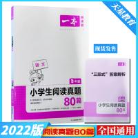 2020版开心语文小学生阅读真题80篇五年级 5年级阅读真题80篇语文全国通用