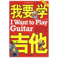 【二手旧书9成新】我要学吉他(中学生版)(单书版) 刘传 ,风华艺校 人民音乐出版社
