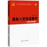 最新入党培训教材(2015版)