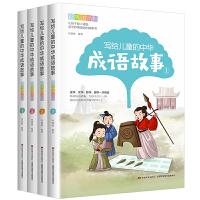 写给儿童的中华成语故事:彩图注音版(全四册)