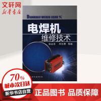 电焊机维修技术 化学工业出版社