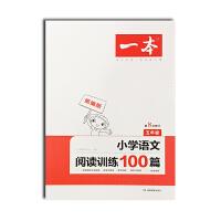 包邮2020版开心教育 一本 小学语文阅读训练100篇 五5年级 第7次修订9787553960623