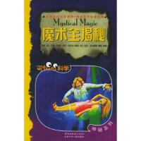 【旧书二手书8新正版】魔术全揭秘――可怕的科学 神秘系列 (英)巴德尔 ,(英)祖克尔 ,(英)菲尔普斯 绘,屠颖 9