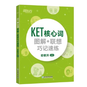 KET核心词图解+联想巧记速练