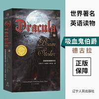 辽宁人民:吸血鬼伯爵德古拉