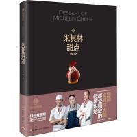 米其林甜点 中国轻工业出版社