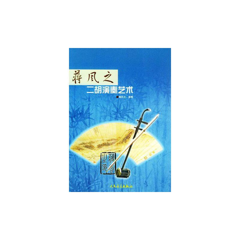 【二手旧书9成新】蒋风之二胡演奏艺术 蒋风之,蒋菁著 人民音乐出版社 978710300283