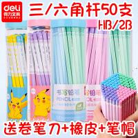 得力铅笔皮卡丘可爱卡通小学生写字六角杆儿童铅笔50支装2BHB