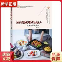 厨房里的妈妈超人――我家宝贝不挑食 蜜糖 9787555235927 青岛出版社 新华书店 品质保障