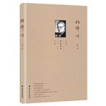 杨绛传 央北 北方文艺出版社 9787531738152
