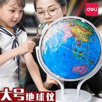 得力高清3d立体中国地球仪高中生小学生用初中生悬浮世界地图仪球25cm摆件小号万向客厅大号20cm儿童玩具特大