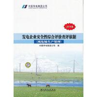 发电企业安全性综合评价查评依据(风电场生产管理)(2011年版)