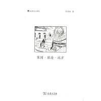 家�@・旅途・�h方(地理�W人�S�P系列)