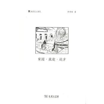 家园·旅途·远方(地理学人随笔系列)